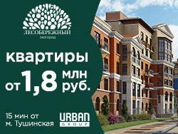 ЖК «Лесобережный» Клубный заповедный город, 15 мин. от